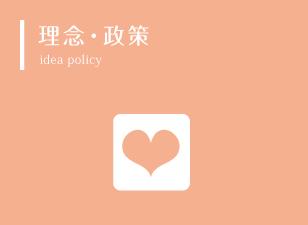 理念・政策