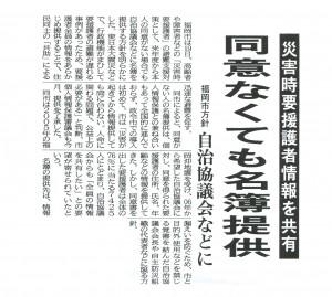 2011/12/20 西日本新聞