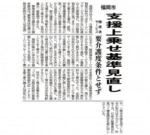 2014/3/6 西日本新聞