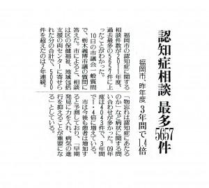 2012/9/11 西日本新聞